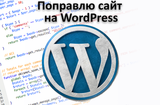 Поправлю сайт на WordPress