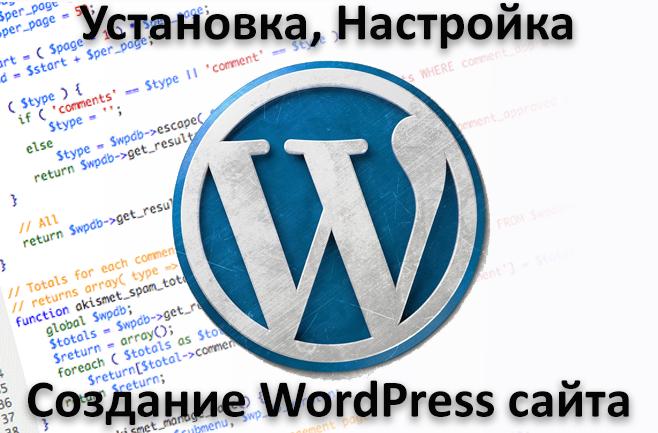 Установлю настрою (создам) WordPress сайт или блог
