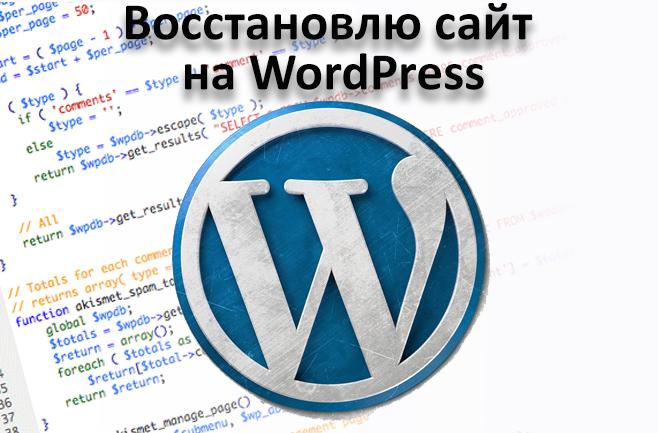 Восстановлю сайт на WordPress