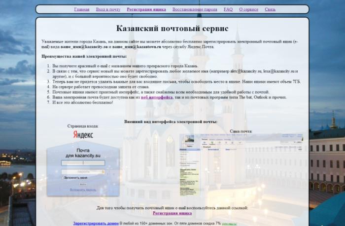 Казанский почтовый сервис