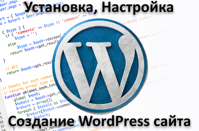 Установлю настрою (создам) WordPress сайт или блог