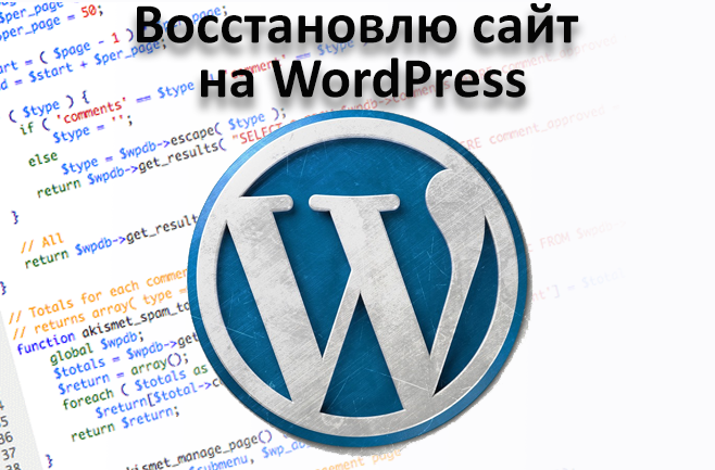 Восстановлю сайт на WordPress